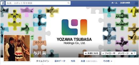 yozawa